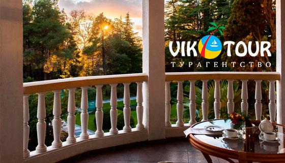 Скидка 50% на оздоровительный отдых для двоих с питанием и лечением в санатории «Золотой колос» от турагентства Vik-Tour