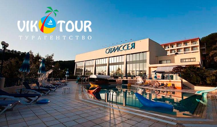 Скидка 40% на отдых для двоих с питанием, лечением, посещением бассейна, тренажерного зала, Wi-Fi и не только в санатории «Одиссея» в Лазаревском от турагентства Vik-Tour