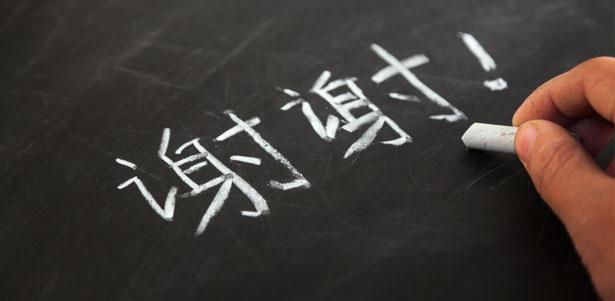 Скидка 50% на изучение китайского языка от репетиторского центра «Пятерка»