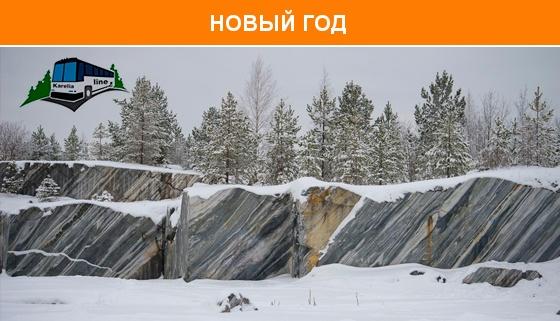 Новогодние туры в Карелию на 1 или 2 дня от туроператора Karelia-Line. Скидка до 67%