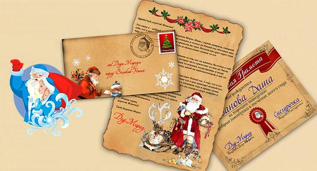 Скидка до 84% на именное письмо от Деда Мороза и Снегурочки, похвальная грамота, раскраска на электронную почту или с доставкой «Почтой России» от компании «Почта Деда Мороза»
