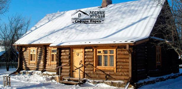 Скидка до 62% на проживание в будни и выходные на базе отдыха «Сафари Паркъ» в Калужской области: завтраки и обеды, рыбалка, тренажерный зал и многое другое