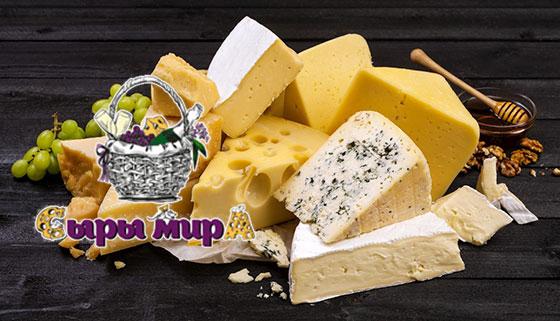 Корзины с элитными сырами, европейскими изысками и сырными конфетами, новогодние наборы, сыр поштучно от магазина «Сыры мира». Скидка до 25%