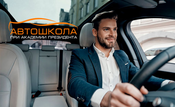 Курсы вождения для получения прав категории B в «Автошколе при Академии президента РФ». Скидка до 32%