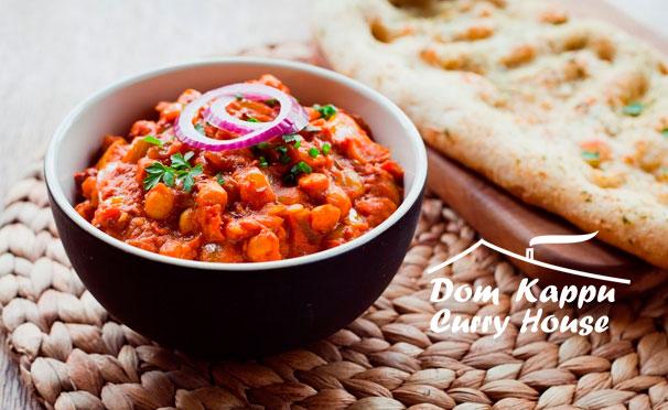 Ужин в ресторане Curry House. Национальные индийские блюда! Скидка до 68%