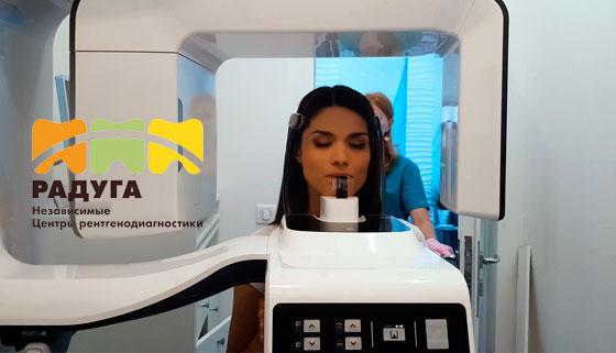 КТ височной кости, гайморовых пазух, двух сегментов челюсти и не только в независимом центре рентгенодиагностики «Радуга». Скидка 40%