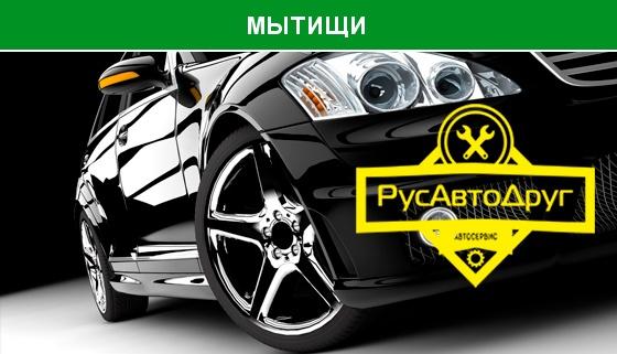 Скидка до 59% на развал-схождение одной или двух осей автомобиля в автосервисе «РусАвтоДруг»