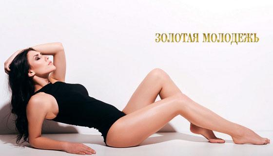 Восковая или сахарная эпиляция зоны глубокого бикини, ног, рук, подмышечных впадин в сети салонов красоты «Золотая молодежь». Скидка до 75%